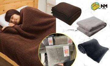 日本評選人氣毛毯 Top15保暖推薦:耐用舒適兼最暖是它!