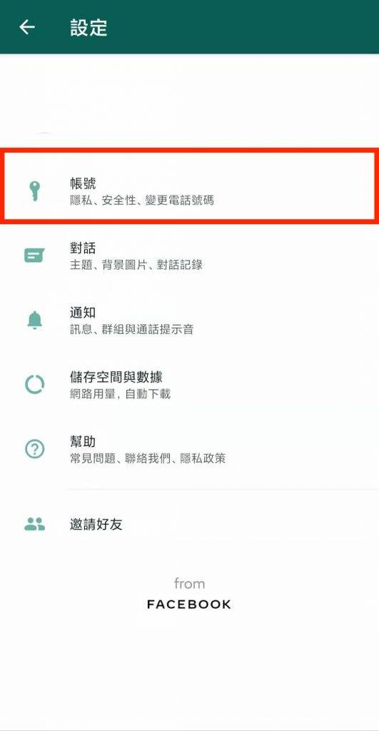 兩步教你檢測Whatsapp分享權限 拒絕FB共享數據