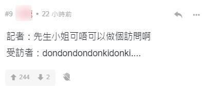 網民FF政府封Donki情形 稱:出到嚟啲人都傻埋