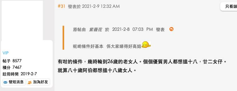港女自稱「似林嘉欣」列10大條件徵男友!網民:咁好就唔搵你喇!
