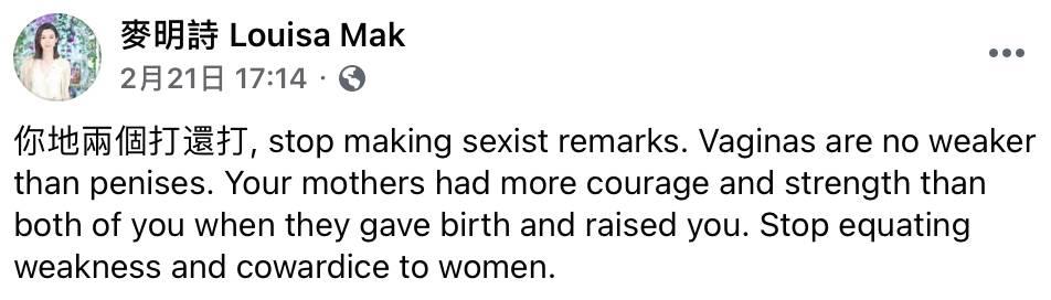【鍾林大戰】戰前叫囂用字涉性別歧視 麥明詩:你哋打還打 唔好發表關於性別歧視的言論