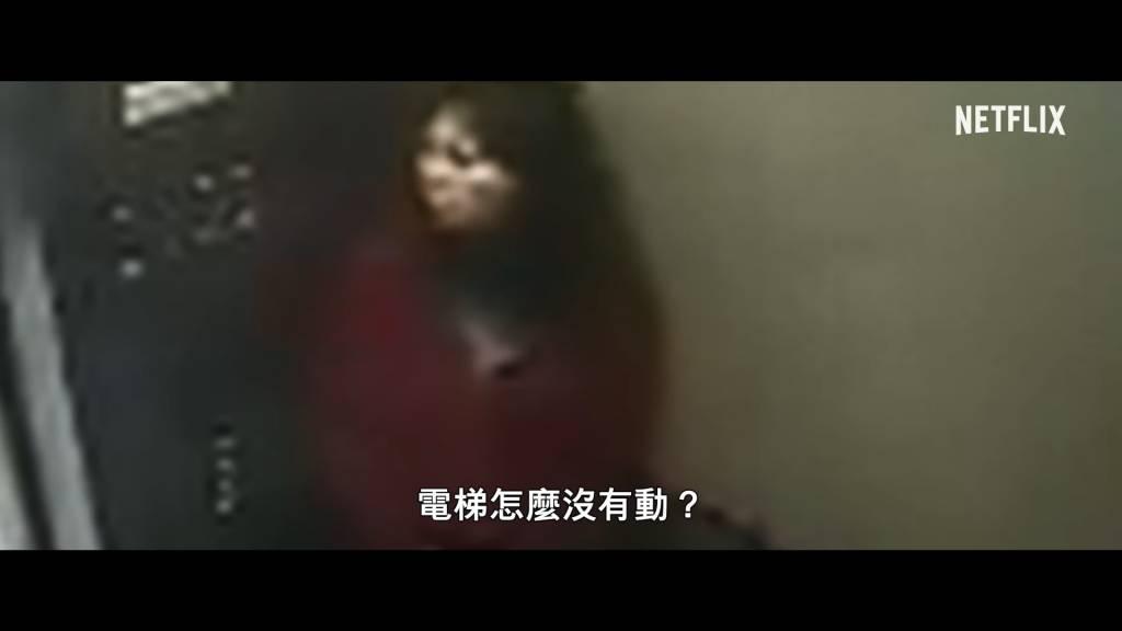 當年只有21歲嘅藍可兒入住Cecil Hotel後,某入在電梯內似躲藏