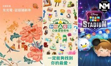 【Apple App Store推介】Apple App Store農曆新年推出9大精選優惠推介兼有遊戲獎賞!