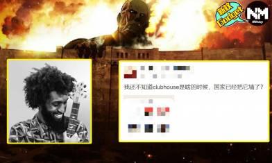 網民:沒Clubhouse還有抖音語音聊天室  大批中國用戶被「牆」喺微博哀號