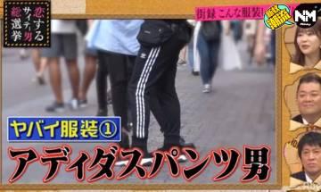 渣男愛著運動褲? 日本節目街訪一眾女性 投選渣男5大穿搭風格