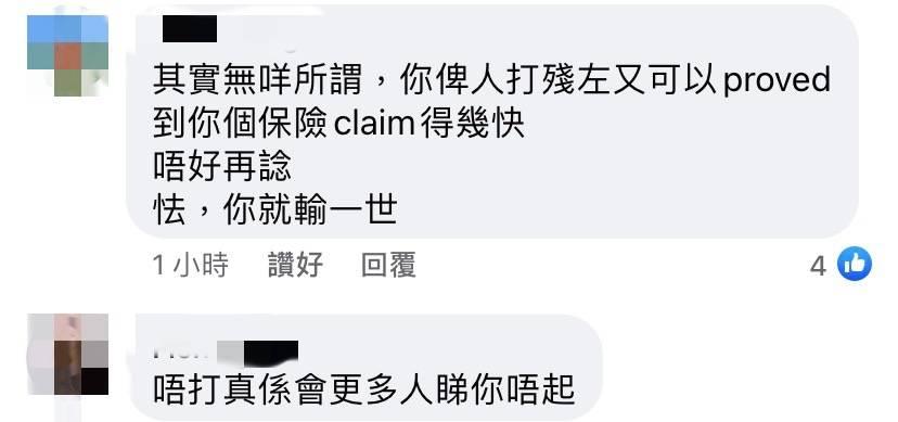 鍾培生開價100萬向林作宣戰隻揪! 林作晒打拳相還擊:驚都未驚過!