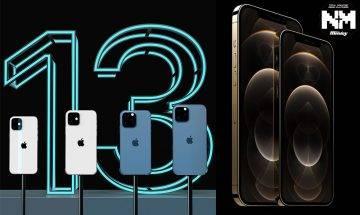 iPhone 13規格、幾時出、功能設置!瀏海消失兼有Touch ID?10大顏色+外型新設計 (不斷更新)