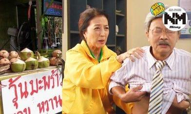【椰子水壯陽】64歲丈夫椰子水壯陽、一日向妻求歡七次! 妻子最後竟然…