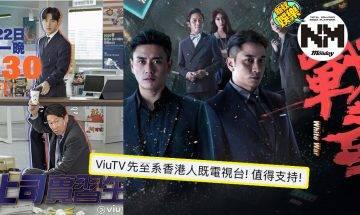 《戰毒》應網友要求終停播 黃金時段播韓劇《上司實習生》  網友:總算冇支持錯ViuTV