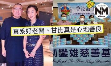 劉鑾雄夫婦向旗下員工每人派5000元開工利是!網友大讚:好人有好報