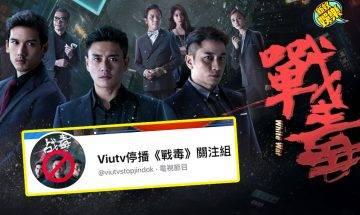 ViuTV《戰毒》劇情出晒事!網友叫停播兼狂派嬲留言:膠到根本係另一個CCTVB!
