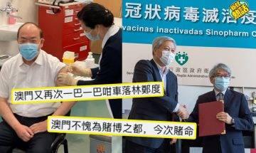 【新冠肺炎疫苗】澳門今起開始免費接種疫苗 接種後三個月內死亡獲賠100萬 特首賀一誠率先試打