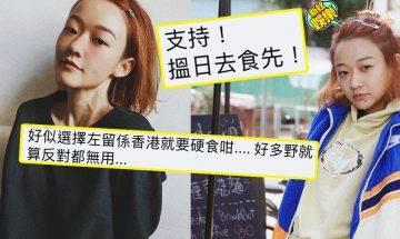 【安心出行】Regen張惠雅拒逼客人嘟、寧願停晚市堂食少做生意  網友力撐:非常支持!