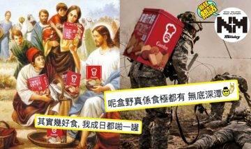 【拜年賀禮】4款令人又愛又恨香港經典拜年賀禮!網民:年頭食到年尾!