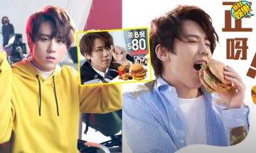 姜濤麥當勞推「姜B餐」!80大元有得食+隨機3張姜B咭!網友:好可愛,睇咗幾十次