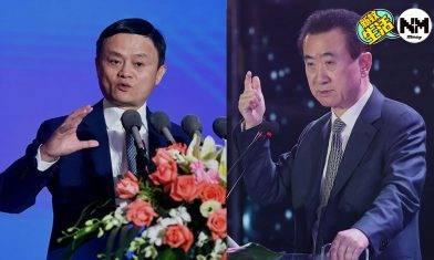 馬雲神隱、王建林變「首負」 中國首富難有好結局?歷屆不是被抓就是被辭職?