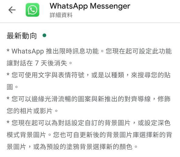 【Whatsapp】新功能又能否令用戶有返信心。