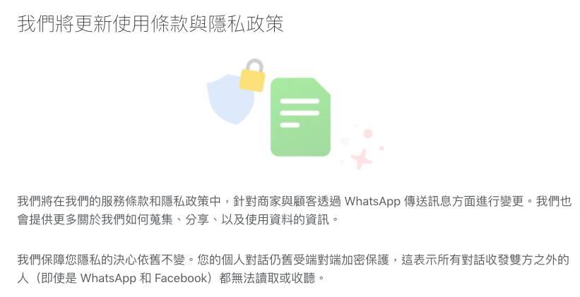 【Whatsapp】高調洗底再改條款。