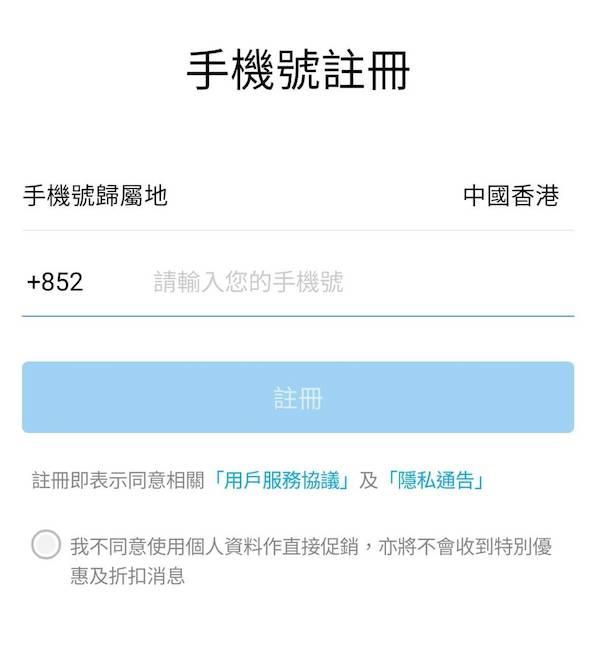 【財政預算案2021】Step 1.安裝AlipayHK後開啟App,點擊「新用戶註冊」,設定合適的手機號歸屬地及輸入手機電話號碼,選擇是否接受促銷資訊。