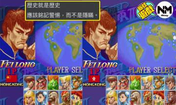 Capcom Arcade Stadium刪改部份內容 眼利網民發現消失的區旗