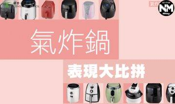 【消委會氣炸鍋】12款氣炸鍋有一半易觸電或釋致癌物+2款氣炸鍋安全型號
