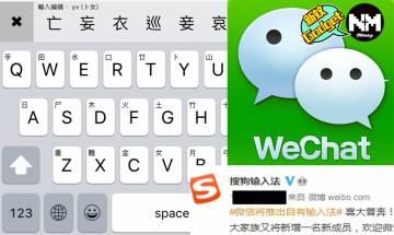 微信推新功能保用戶私隱 搜狗表示歡迎後霸氣回應