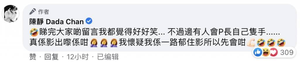 陳靜哂行山相被笑「長臂猿 」網民瘋狂改圖!陳靜堅稱:我冇P圖