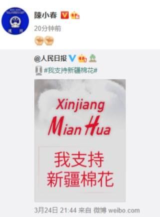 微博更發起「我支持新疆棉花」運動