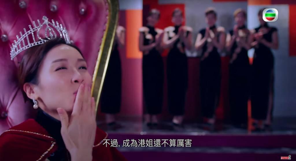 神還原31年前袁詠儀當年接受冠軍加冕的畫面,劇情講到李佳芯幻想自己奪得「第20屆香港小姐競選冠軍」