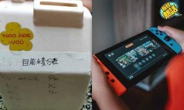 父親設「Switch基金」鼓勵小孩勤力讀書 儲夠積分就可以買遊戲機!