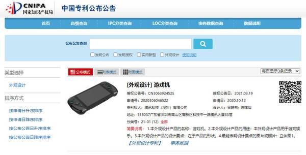 【騰訊】產品說明度指出專利將用於「遊戲娛樂」。