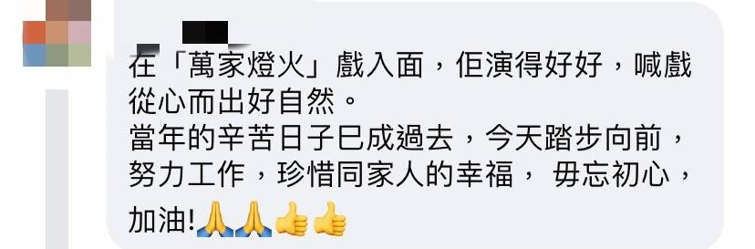 網友留言大讚林穎彤,提到:「真係苦盡甘來,你三母女好叻呀。」