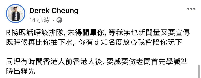 最後鍾培生也不認輸,反抽「同埋有時間香港人前香港人後,要威要做老闆首先學識準時出糧先。」