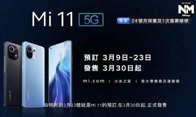 【小米Mi 11香港】今晚正式開賣 最高送HK$1,899早鳥禮物!配備1.08億像素主鏡頭 兼有2K屏幕
