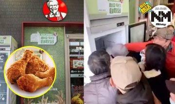 【大媽堅攻】上海KFC搞「食物銀行」!大媽10秒搶光!職員:差啲連雪櫃都搬走埋