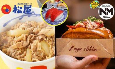 【過江龍】松屋牛丼!厚蛋三文治Egg Drop!2021年超令人期待10大過江龍餐廳