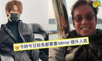 譚詠麟讚姜濤「大方得體有風度」:有意帶MIRROR到聲夢!網友:你以為你真係校長咩