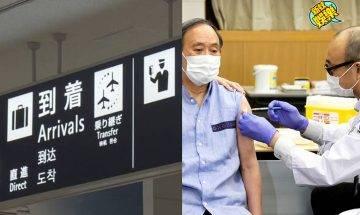 【新冠疫苗】可以飛日本日子不遠?!日本駐港總領事館:正面討論緊港日兩地開放事宜