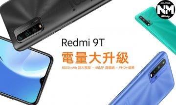小米Redmi 9T 入門級手機正式登陸香港 性價比極高$1,200有找!
