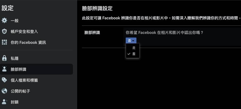 【facebook】用家需自行設定,否則系統會自動標籤照片中Facebook用戶嘅臉孔。