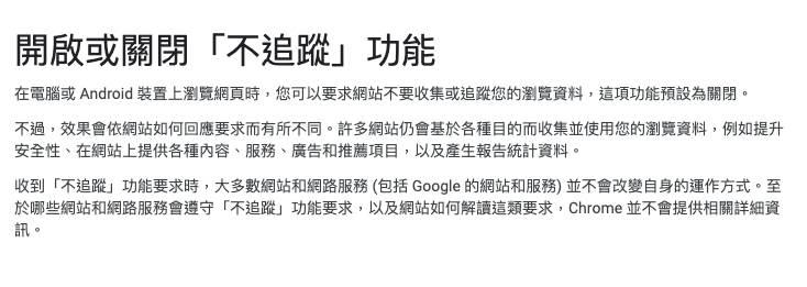 【Google】Google官方指引都講到好白。