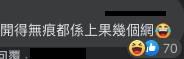 【Google】話雖如此不過港網民表示唔怕,大家又點睇?