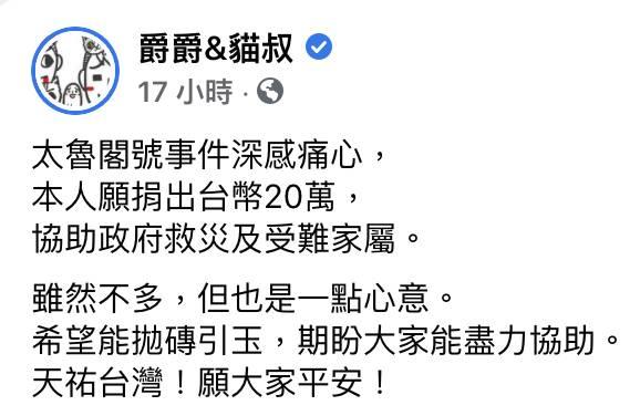 在港的台灣人插畫家爵爵也表示捐出台幣20萬
