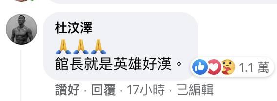 杜汶澤也留言表示,「館長就是英雄好漢。」
