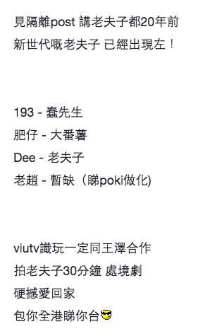 網友強烈要求推ERROR版《老夫子》:ViuTV識玩一定同王澤合作 拍《老夫子》30分鐘處境劇 同場加映193難得認真唱歌