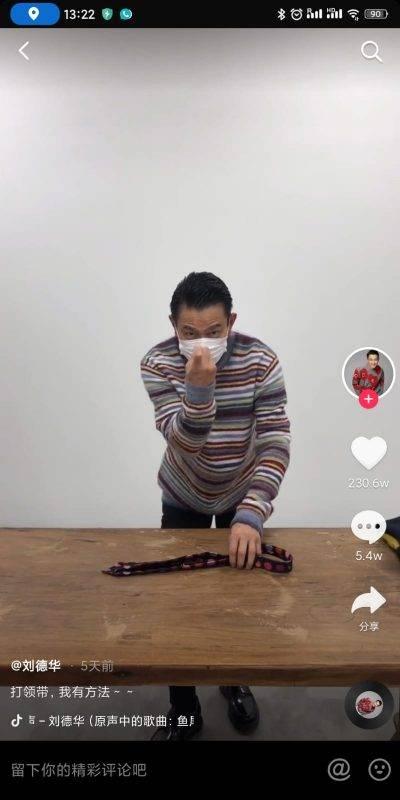 劉德華抖音表演特技 抖音用戶狂讚多才多藝