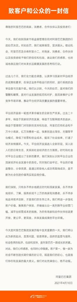 【阿里巴巴】長文回應:「感謝國家的呵護」。
