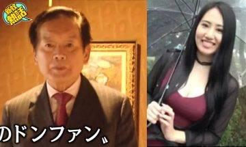 77歲富商野崎幸助娶22歲謎片女優!老公3個月後即離奇暴斃、未亡人出席喪禮仲笑晒口!
