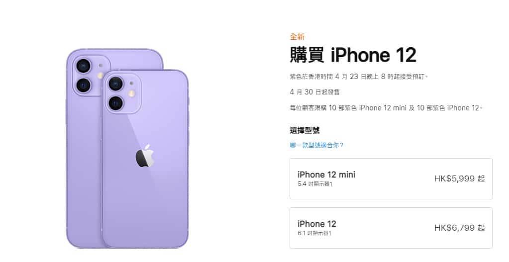 【Apple發布會2021】iPhone 12、iPhone 12 Mini推全新紫色版本 今周五開始預購!