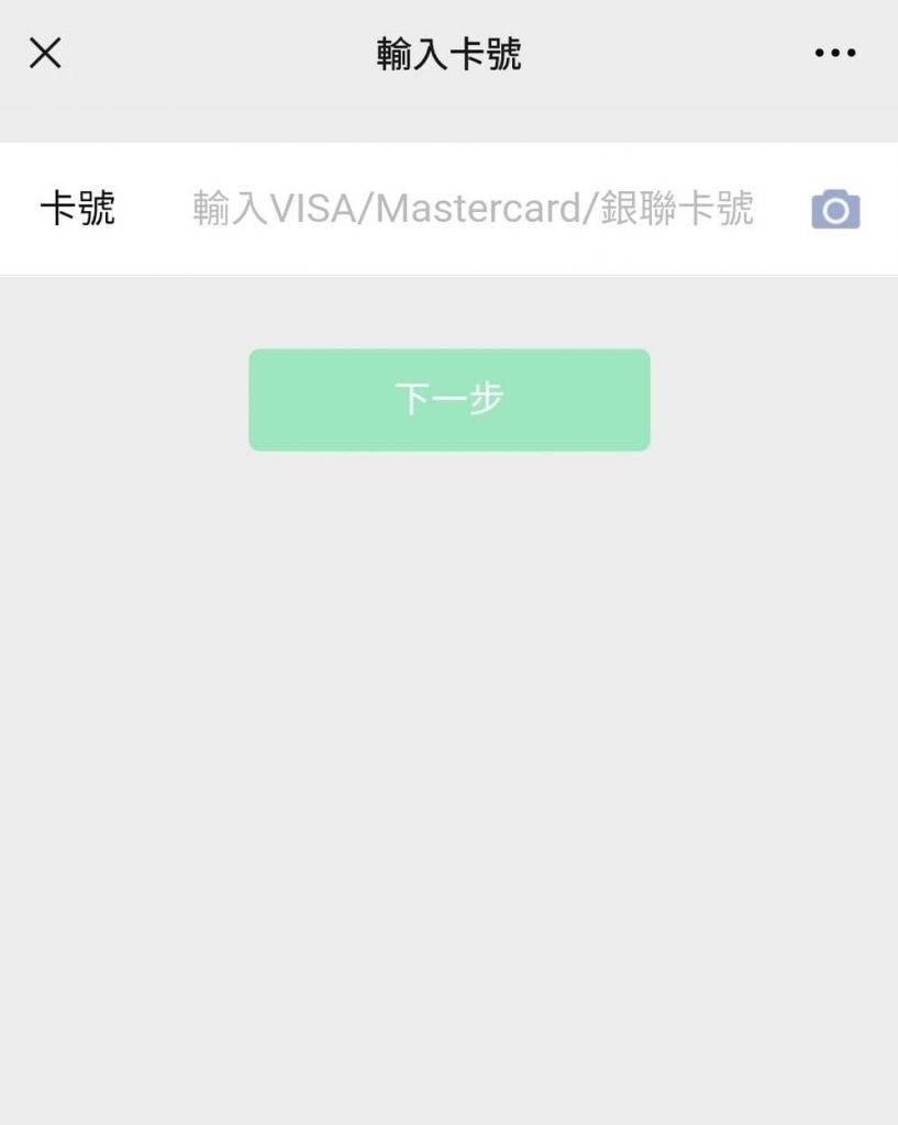 【財政預算案2021】Step 4.驗證成功,就可以綁定信用卡或銀行戶口。注意,每個WeChat Pay賬號最多可以綁定5張信用卡。